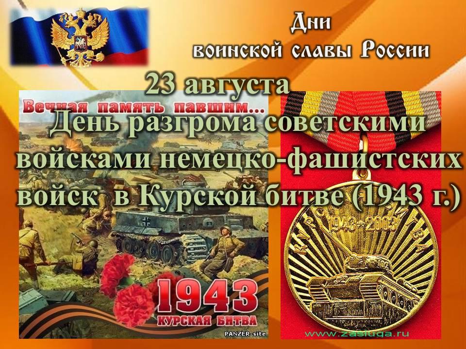 С днем воинской славы россии поздравления