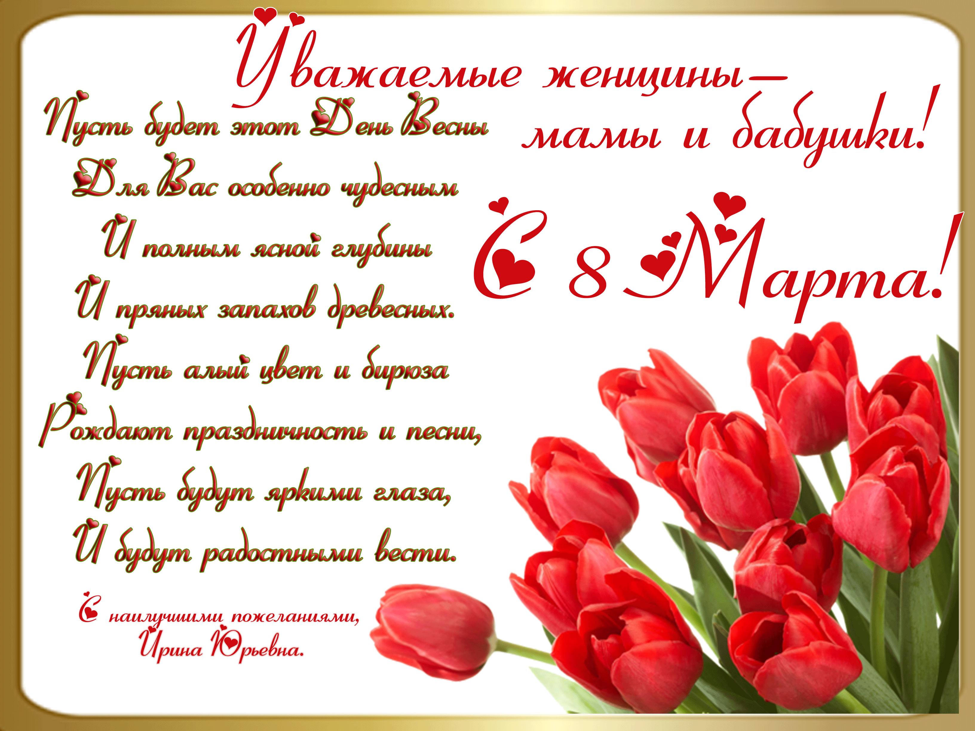Недели, открытки для мам и бабушек на 8 марта
