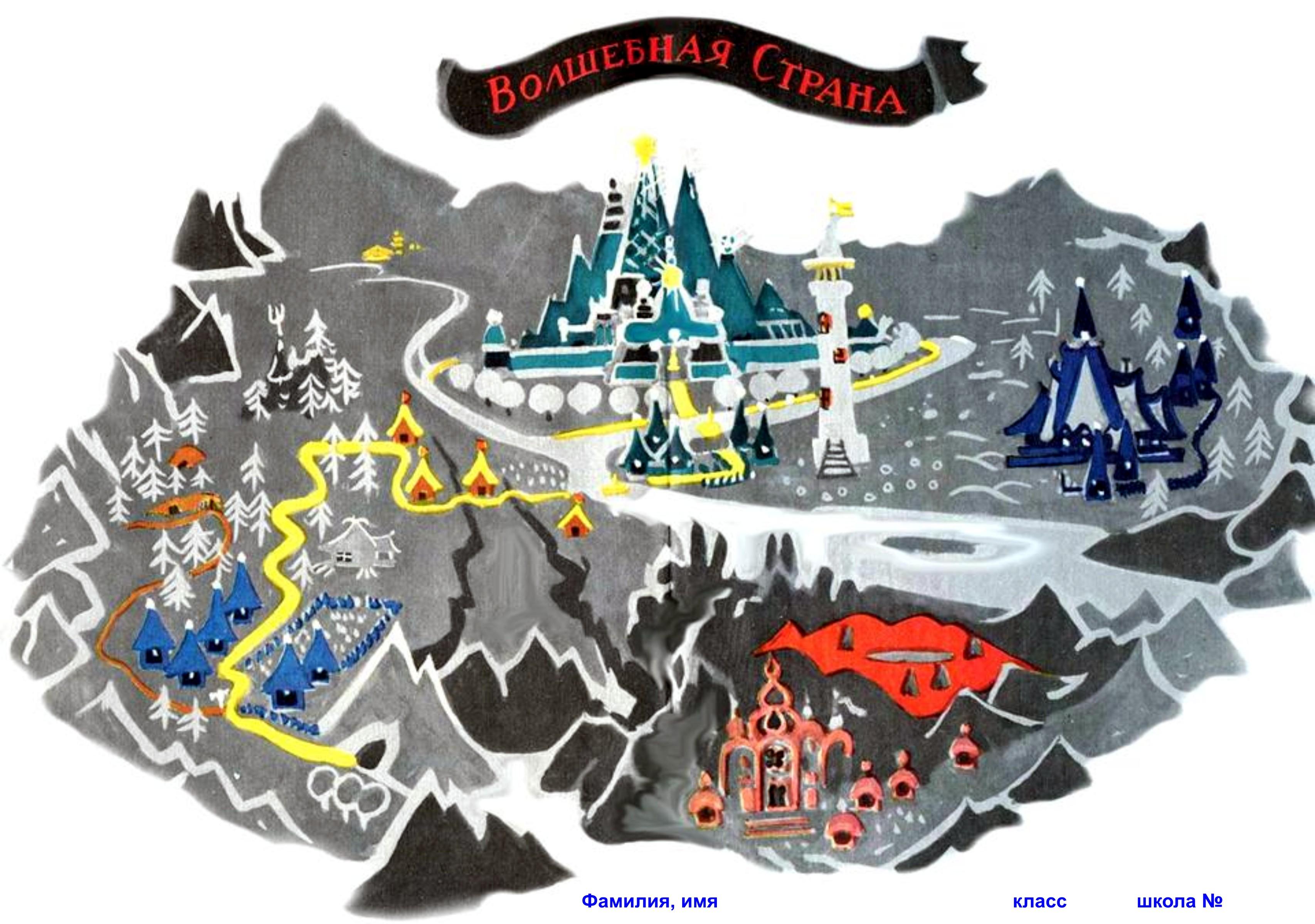 план волшебного города рисунок